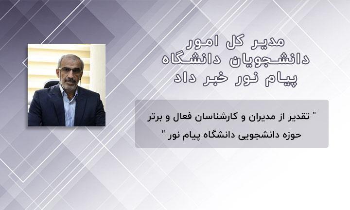 مدیر کل امور دانشجویان دانشگاه پیام نور خبر داد